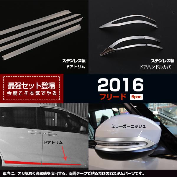 新型 フリード 2016 ドアトリム&ミラーガーニッシュ ドア トリム ステンレス製 カスタムパーツ ※お得セット 2886