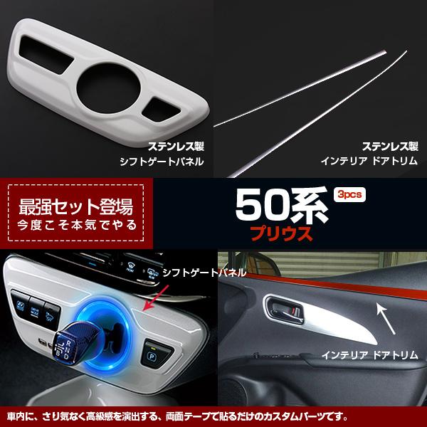 プリウス50系 平成27年インテリア ドアトリム ステンレス 鏡面仕上げ 2PCS &シフトゲートパネル スーパーホワイト〈040〉超近似色 専用設計 ABS製 プリウス 50 セット 2553