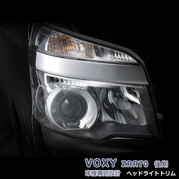 送料無料 VOXY 激安挑戦中 ZRR70 後期 ヘッドライトトリム 専用設計 取付簡単 カスタムパーツ ドレスアップ アクセサリー セール10%OFF トヨタ ガーニッシュ カバー エアロ ステンレス EX276 2PCS 外装 ヴォクシー ヘッドランプ メッキモール 鏡面仕上げ 数量限定アウトレット最安価格