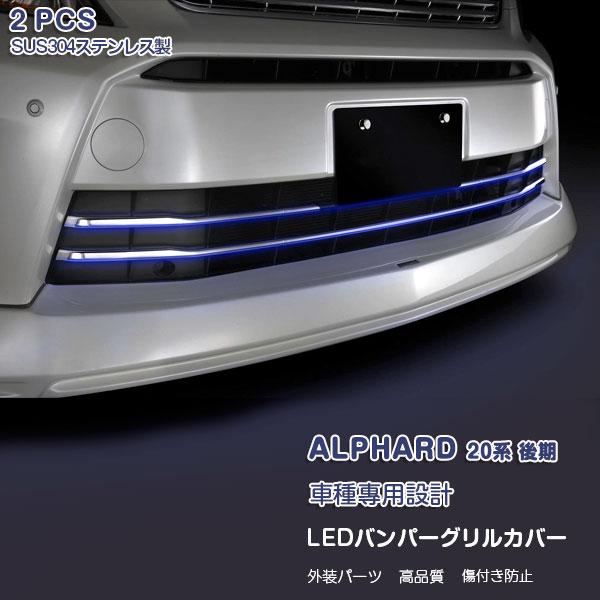 【スーパーSALE30】アルファード 20系 後期 240S・350S・HBDSR ブルー系LED フロントバンパーグリルカバー ガーニッシュ グリルトリム メッキモール ステンレス(鏡面仕上げ) ドレスアップ カスタムパーツ 外装 2PCS 2954 AL/VE特集