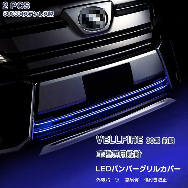 【スーパーSALE10】新しいアイテム LED付グリルカバー ヴェルファイア VELLFIRE 30系 LEDバンパーグリルカバー ブルー 2PCS AL/VE特集