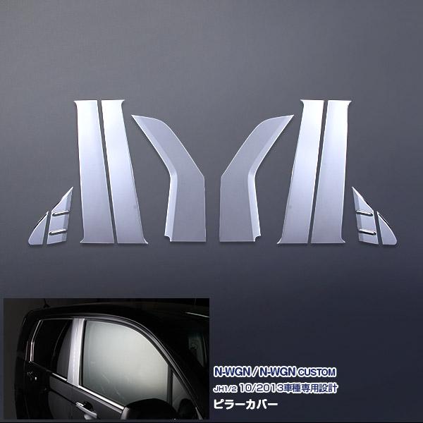 【スーパーSALE10】HONDA N-WGN/N-WGN CUSTOM JH1/2 2013年10月 ウインドウピラーカバー ピラーパネル ピラーモール サイドドアガーニッシュ ステンレス(鏡面仕上げ) 外装 カスタムパーツ エアロ 10PCS EX410