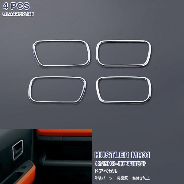 【クーポン配布中】スズキ ハスラー MR31 ドアベゼル ガーニッシュ インナードアハンドルカバー サイドドアトリム メッキモール ステンレス(鏡面仕上げ) ドレスアップ カスタムパーツ インテリアパネル 内装 アクセサリー 4PCS HUSTLER EX451