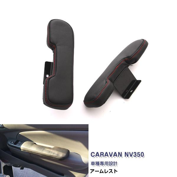 【ポイントアップ祭】NV350 キャラバン E26 アームレスト インテリアパネル 肘置き便利 ひじ掛け ねじ付き PVC ブラックレザー 革 アクセサリー 説明書有り ドアポケット 赤ライン 内装 レッドステッチ 長距離のドライブ 2PCS CARAVAN IA037