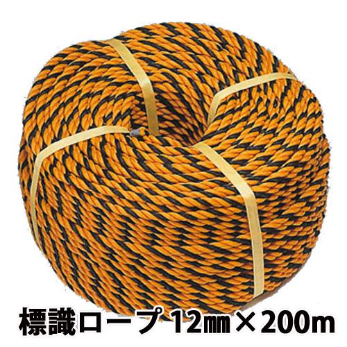 【送料無料】標識ロープ 12mm×200m【防災グッズ/備蓄品/備え】