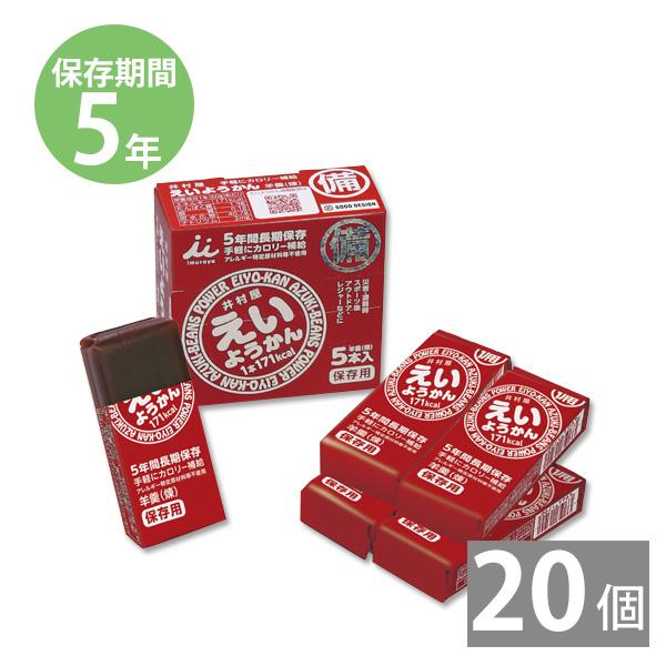 えいようかん (1箱5本入)×20箱【非常食/備蓄食/保存食/長期保存】【5年保存】