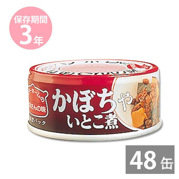 お惣菜缶詰 かぼちゃいとこ煮60g×48缶 ベターホームのかあさんの味 イージーオープン缶 【BCP/備蓄品/非常食/保存食/備え/長期保存】|送料無料