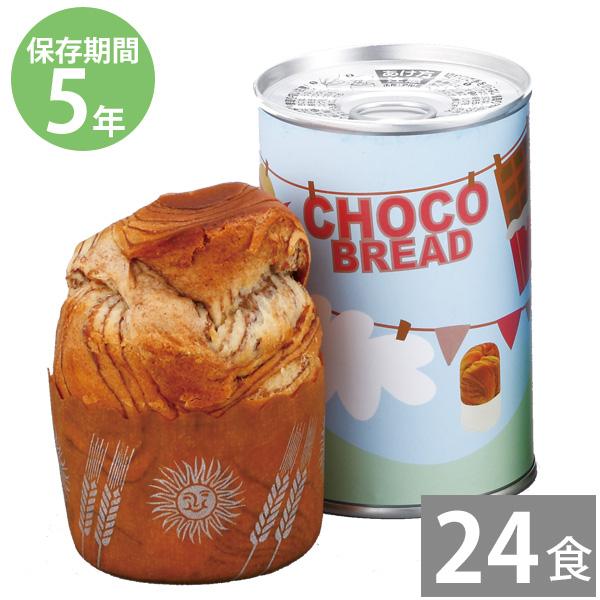青空パン(1コ入)100g×24缶 チョコレート