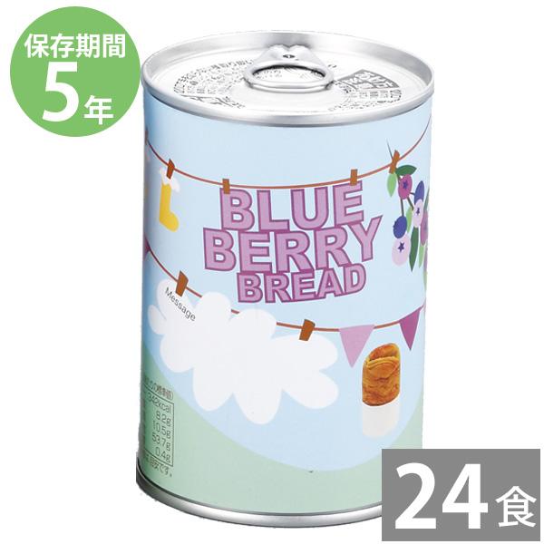 青空パン(1コ入)100g×24缶 ブルーベリー