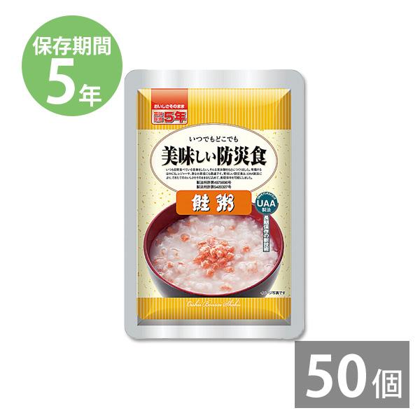 美味しい防災食 鮭粥230g×50食|保存期間5年|【防災グッズ/備蓄品/非常食/保存食/備え/調理不要/長期保存】|送料無料