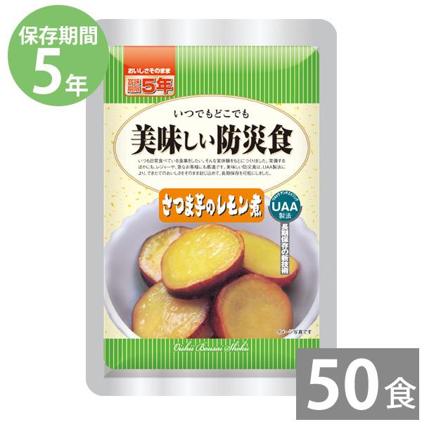 美味しい防災食 さつま芋のレモン煮 100g×50食 (5年保存)