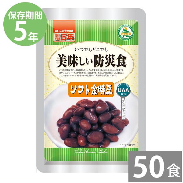 美味しい防災食 ソフト金時豆80g×50食 (5年保存)