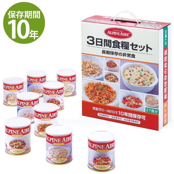 アルパインエア 長期保存の非常食 3日間食糧セット(7品目9缶/27食=3人=3日分)