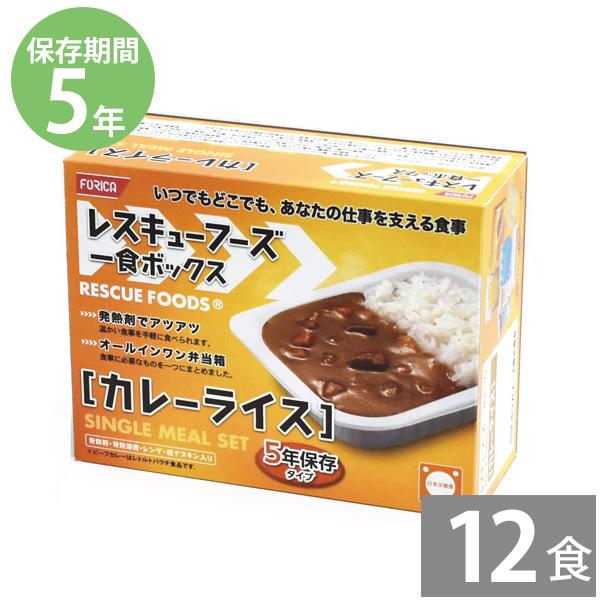 レスキューフーズ 1食ボックス カレーライス×12食分 ホリカフーズ|保存期間3年|【非常食/保存食/災害備蓄用/長期保存】|送料無料