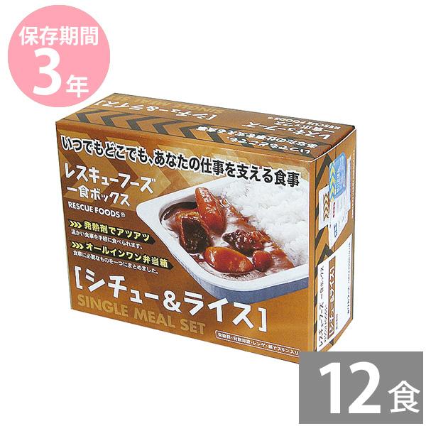 レスキューフーズ 1食ボックス シチュー&ライス×12食分 ホリカフーズ|保存期間3年|【非常食/保存食/災害備蓄用/長期保存】|送料無料
