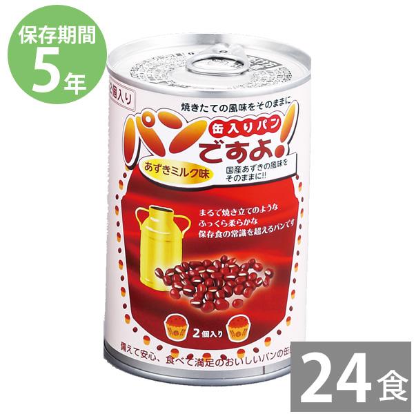パンの缶詰 パンですよ!100g あずきミルク味×24缶