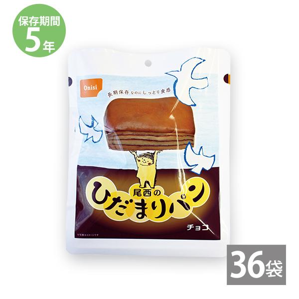 尾西 ひだまりパン 36袋入り<チョコ> 【保存食/防災食/非常食/長期保存】|保存期間3年||送料無料