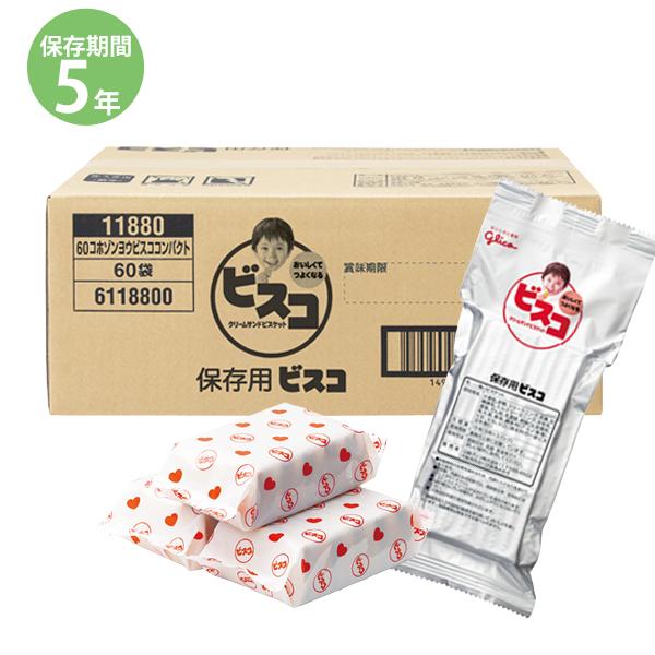 グリコ「保存用ビスコ(コンパクトタイプ) 」1袋(5枚入×3パック)×60袋セット