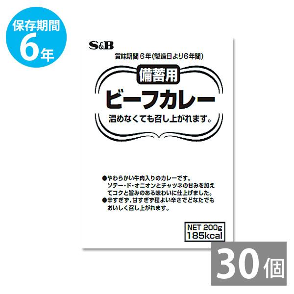 備蓄用ビーフカレー(200g)×30食/S&B【保存期間6年】長期保存|受注生産