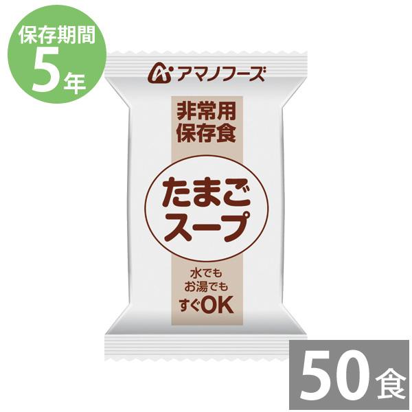 アマノフーズ 容器付 たまごスープ×50食