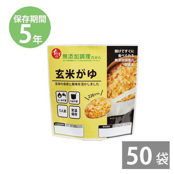 イシイの非常食 玄米がゆ 220g×50袋 /国産うるち米を使用|保存期間5年| 長期保存|送料無料