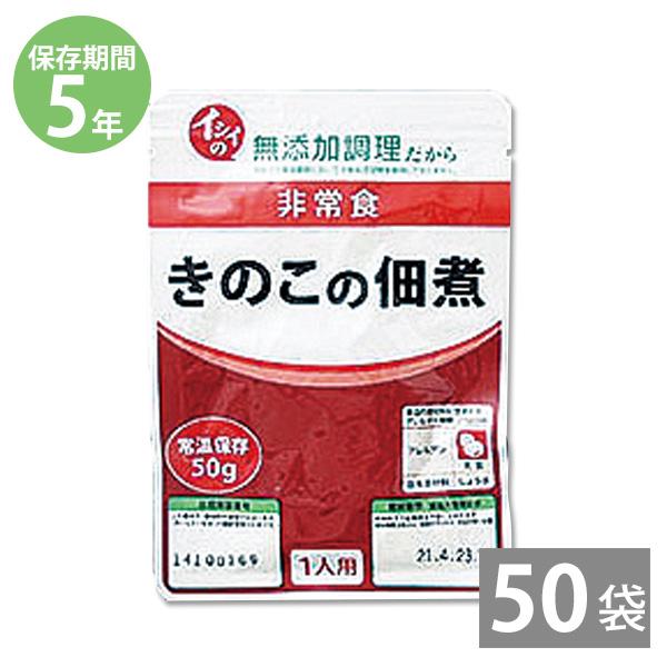 イシイの非常食 きのこの佃煮(50g)×50袋 /玄米がゆ用おかず|保存期間5年| 長期保存|送料無料