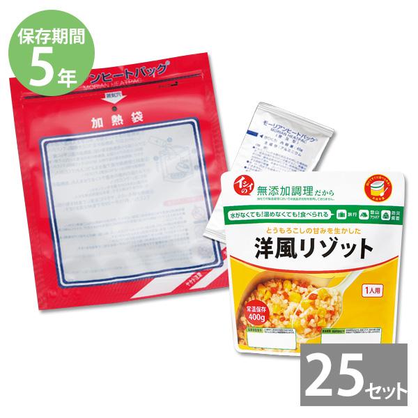 イシイの非常食 リゾット発熱剤セット <洋風リゾット>(1袋400g)×25袋|保存期間5年| 長期保存|送料無料