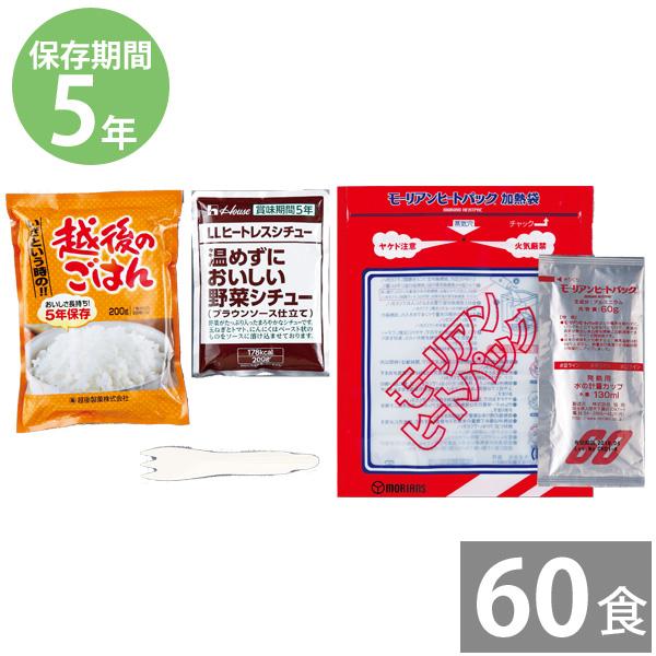 モーリアンヒートパックセット/ シチュー(ハウス)・越後のご飯・発熱剤セット×60セット