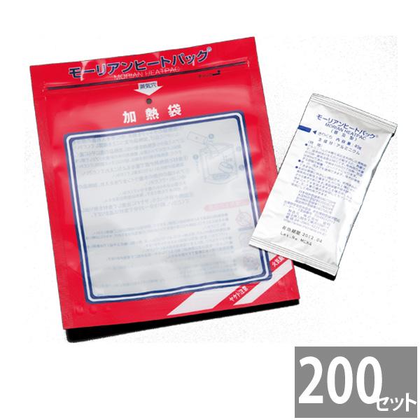 発熱剤 モーリアンヒートパック40gセット×200(発熱剤と加熱用袋のセット)【防災グッズ/備蓄品/非常食/保存食/備え/救急用品/長期保存】