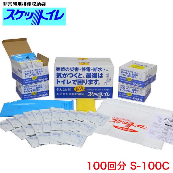 非常時用排便収納袋 スケットイレS-100C 100袋入り【非常用トイレ/防災グッズ/備蓄品/アウトドア/備え】※同梱不可とさせていただきます