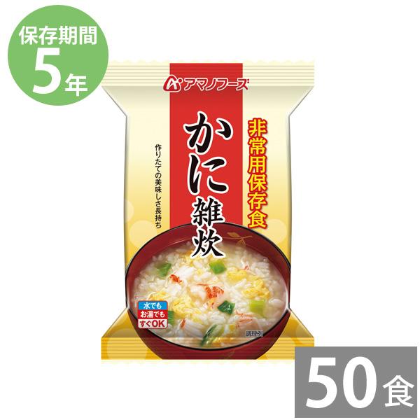 かに雑炊(50食)【備蓄品/非常食/保存食/備え/長期保存】|保存期間5年||送料無料