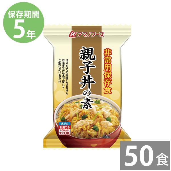 親子丼の素(50食)【備蓄品/非常食/保存食/備え/長期保存】|保存期間5年||送料無料