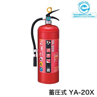 【リサイクルシール付】ヤマト畜圧式消火器20型 YA-20X【送料無料】【防災グッズ/備蓄品/備え/救急用品】