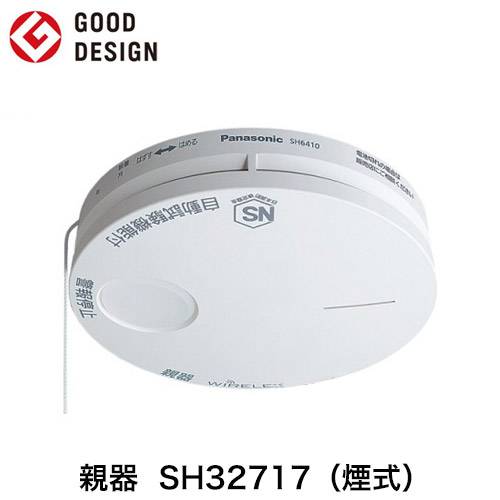 【ワイヤレス連動型・親器】パナソニック けむり当番 親機 住宅用火災警報器 SHK32717
