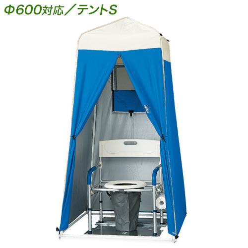【送料無料】災害用マンホールトイレ 洋式(VE100W/PTAS)Φ600対応型 テントSタイプ付き