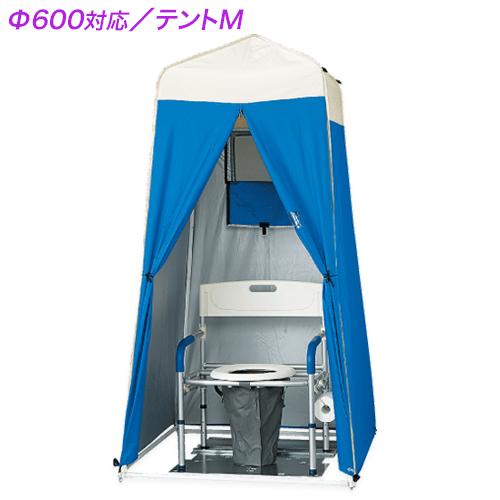 【送料無料】【災害用マンホールトイレ 洋式(VE100W/PTAM)Φ600対応型 テントMタイプ付き】