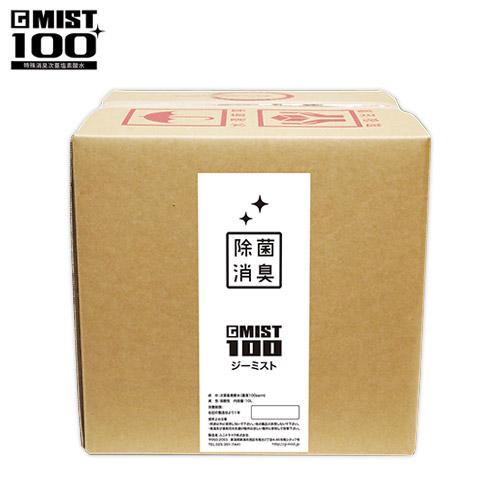 Gmist ジーミスト 次亜塩素酸水 業務用除菌消臭剤 10Lボックス