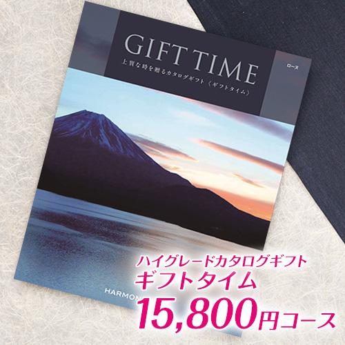 カタログギフト CATALOG GIFT ギフトタイム Gift Time ローヌ 15800円コース(A64) (引き出物 カタログギフト 出産内祝い 香典返し 快気祝い お祝いギフトカタログ グルメ 定番カタログギフト 内祝い ハーモニック 送料無料)