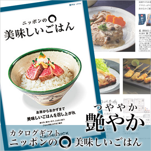 カタログギフト ニッポンの美味しいごはん 艶(つややか) 10800円コース (Catalog gift グルメ ご挨拶 お見舞い ギフト)