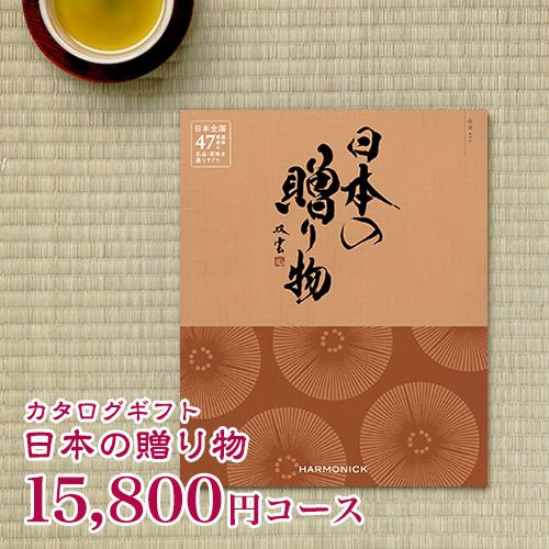カタログギフト 日本の贈り物 小豆 15800円コース (4523291050654) (Catalog gift グルメ Made in Japan 日本製 ご挨拶 お見舞い ギフト)