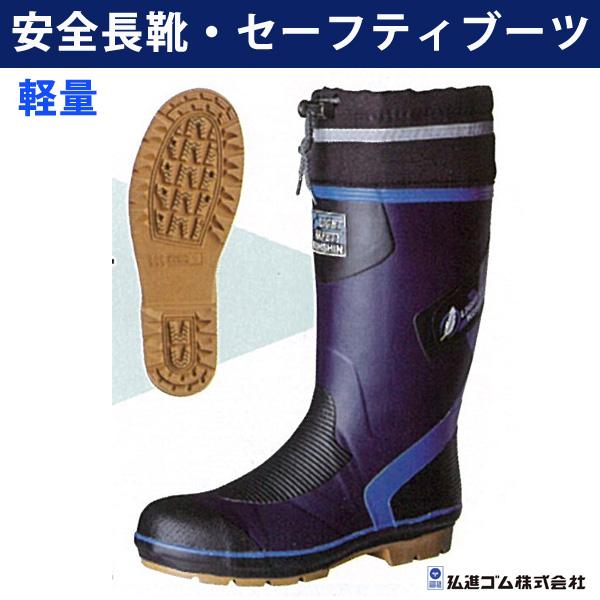 ライトセーフティーLSB-54 29cm/安全長靴・セーフティブーツ・安全ブーツ【弘進ゴム】 <29.0cm>
