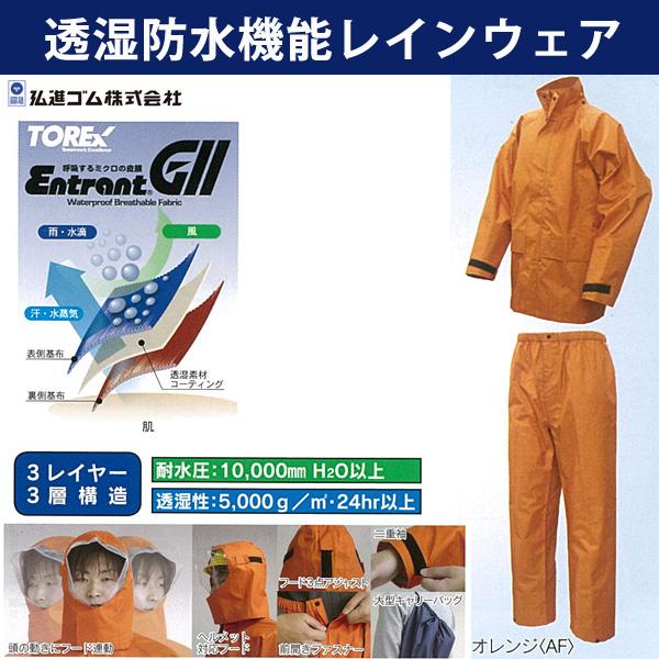 【送料無料】ランドワークスG2 4L オレンジ/透湿防水機能レインウェア/レインコート/合羽/頭の動きにフード連動【弘進ゴム】 <4L>