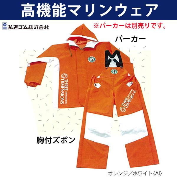 シーグランド3D胸付ズボン オレンジ/ホワイト /高機能マリンウェア/耐油性、耐寒性素材【弘進ゴム】
