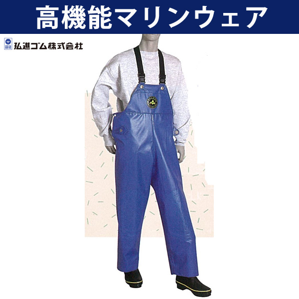 シーマックス2 ワンタッチズボン/高機能マリンウェア/水産用【弘進ゴム】