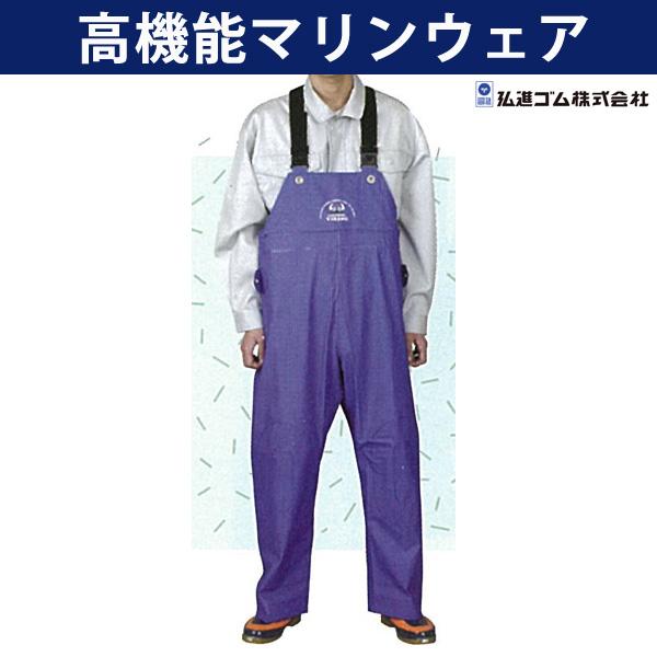 ワンダーバイキング ワンタッチズボン/ワンタッチ胸付ズボン/高機能マリンウェア【フレック】