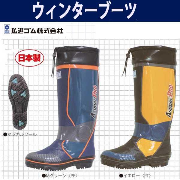 【送料無料】ウインターブーツ/冬用長靴アスパープロG-72W/ウレタン裏