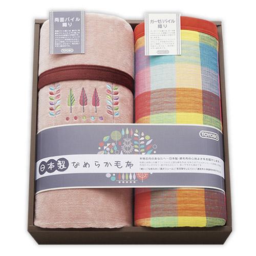 【東洋紡】日本製なめらか織り毛布 2枚(各 140x200cm)<5844/4527284584409>D ( 出産内祝い お返し 内祝 香典返し 引き出物 御礼 ギフト )【送料無料】