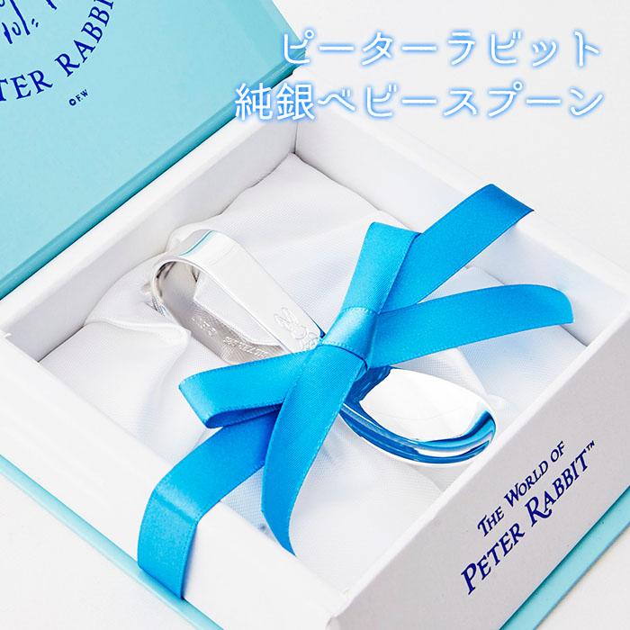 ベビースプーン スプーン 食器 ピーターラビット シルバー 純銀 出産祝い プレゼント PT-6