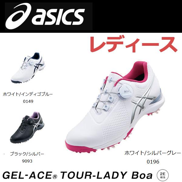 【2018年モデル】【ダンロップ】【アシックス】GEL-ACE TOUR LADY Boa TGN924ゲルエース ツアー レディ ボアメンズ ゴルフシューズ【DUNLOP】【asics】