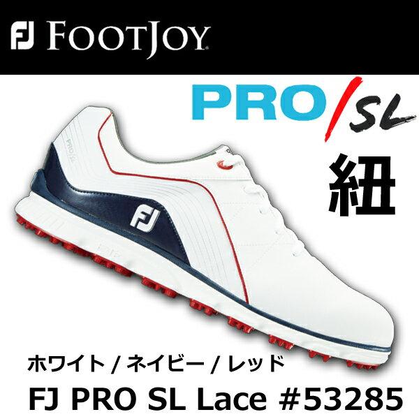 【フットジョイ】【2019年モデル】 FJ PRO SL Lace #53285 プロ エス エル レース【紐タイプ】 ホワイト/ネイビー/レッド メンズ シューズ 【FOOTJOY】【日本正規品】